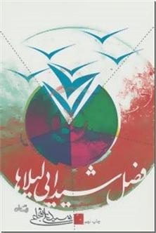 کتاب فصل شیدایی لیلاها - مجموعه داستان - خرید کتاب از: www.ashja.com - کتابسرای اشجع