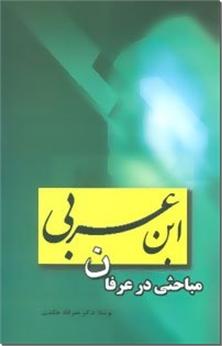 کتاب مباحثی در عرفان ابن عربی - ادبیات و عرفان - خرید کتاب از: www.ashja.com - کتابسرای اشجع