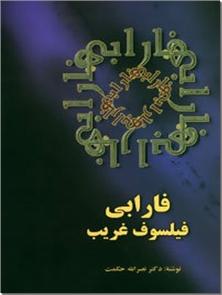 کتاب فارابی فیلسوف غریب - فلسفه و منطق - خرید کتاب از: www.ashja.com - کتابسرای اشجع
