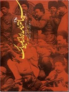 کتاب سیاحتنامه ابراهیم بیگ - متون کهن ادبی - خرید کتاب از: www.ashja.com - کتابسرای اشجع