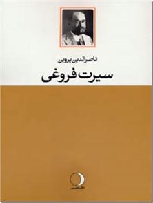 کتاب سیرت فروغی - تاریخ ایران - خرید کتاب از: www.ashja.com - کتابسرای اشجع