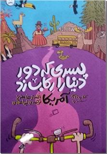 کتاب پسری که دور دنیا را رکاب زد - آمریکا - سفر به آمریکا - خرید کتاب از: www.ashja.com - کتابسرای اشجع