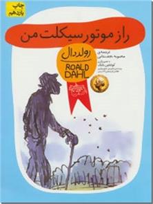 کتاب راز موتورسیکلت من - داستان کودک - خرید کتاب از: www.ashja.com - کتابسرای اشجع