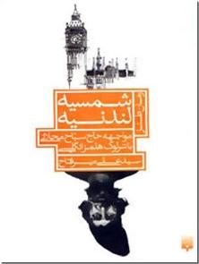 کتاب شمسیه لندنیه - رمان طنز - خرید کتاب از: www.ashja.com - کتابسرای اشجع