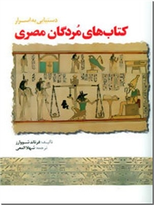 کتاب دستیابی به اسرار کتاب های مردگان مصری - ماوراءالطبیعه - خرید کتاب از: www.ashja.com - کتابسرای اشجع
