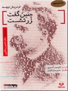کتاب کتاب سخنگو چنین گفت زرتشت - فلسفه و منطق - خرید کتاب از: www.ashja.com - کتابسرای اشجع