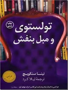 کتاب تولستوی و مبل بنفش - زندگینامه - خرید کتاب از: www.ashja.com - کتابسرای اشجع