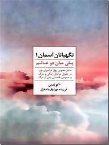 کتاب نگهبانان آسمان 1 - پلی میان دو عالم - خرید کتاب از: www.ashja.com - کتابسرای اشجع