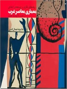 کتاب ریشه های فکری و زمینه های اجتماعی معماری معاصر غرب - از مدرن تا پست مدرن - خرید کتاب از: www.ashja.com - کتابسرای اشجع