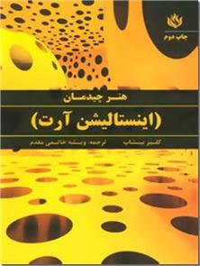 کتاب هنر چیدمان - اینستالیشن آرت - خرید کتاب از: www.ashja.com - کتابسرای اشجع
