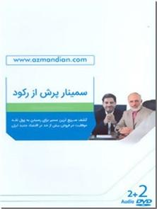 کتاب مجموعه دی وی دی سمینار پرش از رکود - کشف سریع ترین مسیر برای رسیدن به پول نقد - خرید کتاب از: www.ashja.com - کتابسرای اشجع