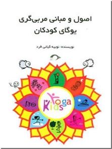 کتاب اصول و مبانی مربی گری یوگای کودکان - ورزش - خرید کتاب از: www.ashja.com - کتابسرای اشجع