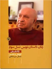 کتاب زنان داستان نویس نسل سوم - 65 داستان - خرید کتاب از: www.ashja.com - کتابسرای اشجع