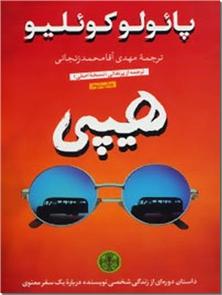 کتاب هیپی - ادبیات داستانی - خرید کتاب از: www.ashja.com - کتابسرای اشجع