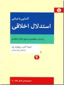 کتاب آشنایی با مبانی استدلال اخلاقی - براساس مفاهیم و اصول تفکر انتقادی - خرید کتاب از: www.ashja.com - کتابسرای اشجع