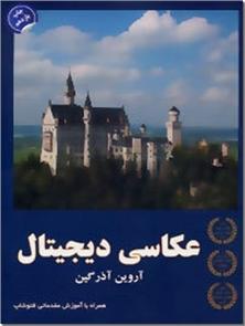 کتاب عکاسی دیجیتال - همراه با آموزش مقدماتی فتوشاپ - خرید کتاب از: www.ashja.com - کتابسرای اشجع