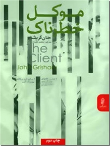 کتاب موکل خطرناک - ادبیات داستانی - رمان - خرید کتاب از: www.ashja.com - کتابسرای اشجع