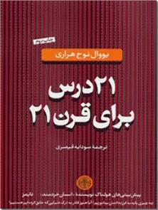 کتاب 21 درس برای قرن 21 - کتابی دیگر از نویسنده انسان خردمند - خرید کتاب از: www.ashja.com - کتابسرای اشجع