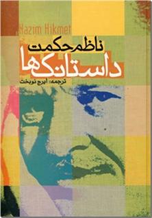کتاب داستانک ها - مجموعه داستان های کوتاه - خرید کتاب از: www.ashja.com - کتابسرای اشجع