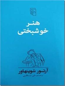 کتاب هنر خوشبختی - پنجاه قاعده زندگی - خرید کتاب از: www.ashja.com - کتابسرای اشجع