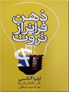 کتاب ذهن فراتر از ثروت - نیروی قدرت ذهن - خرید کتاب از: www.ashja.com - کتابسرای اشجع