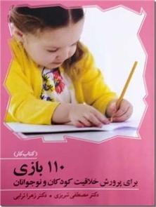 کتاب 110 بازی برای پرورش خلاقیت در کودکان و نوجوانان - کتاب کار کودک و نوجوان - خرید کتاب از: www.ashja.com - کتابسرای اشجع