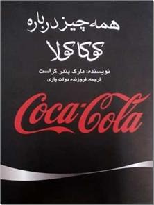 کتاب همه چیز درباره کوکا کولا - استخدام دشمنان بهترین شیوه برای ساکت کردنشان است - خرید کتاب از: www.ashja.com - کتابسرای اشجع