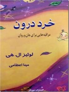 کتاب خرد درون - مراقبه هایی برای روح و جان - خرید کتاب از: www.ashja.com - کتابسرای اشجع