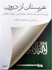 کتاب عربستان از دورن - تاریخ جدید عربستان - خرید کتاب از: www.ashja.com - کتابسرای اشجع