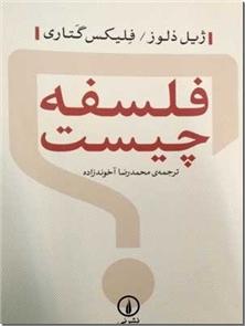 کتاب فلسفه چیست - فلسفه، علم منطقی و هنر - خرید کتاب از: www.ashja.com - کتابسرای اشجع