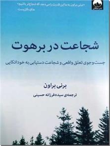 کتاب شجاعت در برهوت - دستیابی به خوداتکایی - خرید کتاب از: www.ashja.com - کتابسرای اشجع