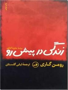 کتاب زندگی در پیش رو - رمانی جذاب درباره محله ای فقیرنشین - خرید کتاب از: www.ashja.com - کتابسرای اشجع