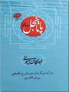 کتاب رساله پاتانجل ابوریحان بیرونی - شرح تطبیقی - خرید کتاب از: www.ashja.com - کتابسرای اشجع