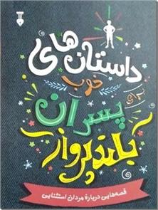 کتاب داستان های خوب برای پسران بلندپرواز - قصه هایی درباره مردان استثنایی - خرید کتاب از: www.ashja.com - کتابسرای اشجع