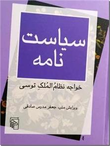 کتاب سیایت نامه خواجه نظام الملک - متون کهن تاریخ - ادبی - خرید کتاب از: www.ashja.com - کتابسرای اشجع
