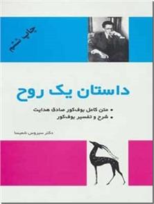 کتاب داستان یک روح - متن کامل بوف کور - خرید کتاب از: www.ashja.com - کتابسرای اشجع