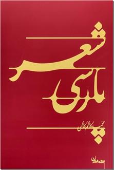 کتاب گزینه اشعار فریدون مشیری - ج - دفتر اشعار : ریشه در خاک - خرید کتاب از: www.ashja.com - کتابسرای اشجع