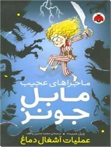 کتاب ماجراهای عجیب مابل جونز - عملیات آشغال دماغ - خرید کتاب از: www.ashja.com - کتابسرای اشجع