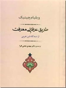 کتاب طریق عرفانی معرفت - از دیدگاه ابن عربی - خرید کتاب از: www.ashja.com - کتابسرای اشجع