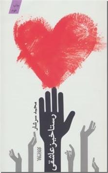 کتاب رستاخیز عاشقی - مجموعه داستان - خرید کتاب از: www.ashja.com - کتابسرای اشجع