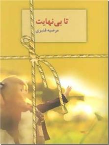 کتاب تا بی نهایت - ادبیات داستانی - رمان - خرید کتاب از: www.ashja.com - کتابسرای اشجع