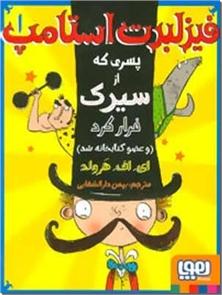 کتاب فیزلبرت استامپ 1 - پسری که از سیرک فرار کرد و عضو کتابخانه شد - خرید کتاب از: www.ashja.com - کتابسرای اشجع