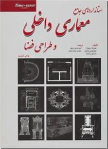 کتاب استانداردهای جامع معماری داخلی و طراحی فضا - معماری و هنر - خرید کتاب از: www.ashja.com - کتابسرای اشجع