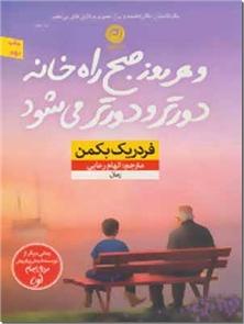 کتاب و هر روز صبح راه خانه دورتر و دورتر می شود - ادبیات داستانی - رمان - خرید کتاب از: www.ashja.com - کتابسرای اشجع