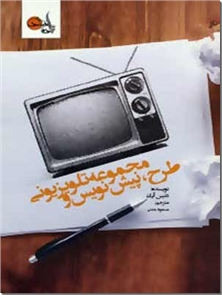 کتاب طرح پیش نویس و مجموعه تلویزیونی - سینما و تئاتر - خرید کتاب از: www.ashja.com - کتابسرای اشجع