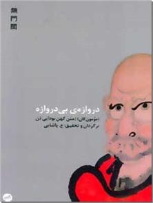 کتاب دروازه بی دروازه - متن کهن بودایی ذن - خرید کتاب از: www.ashja.com - کتابسرای اشجع