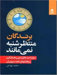 کتاب برندگان منتظر شنبه نمی مانند - صفر تا صد دلایل تنبلی - خرید کتاب از: www.ashja.com - کتابسرای اشجع