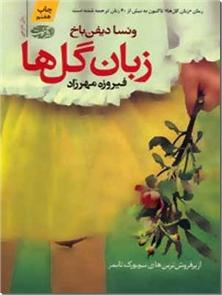 کتاب زبان گل ها - ادبیات داستانی - رمان - خرید کتاب از: www.ashja.com - کتابسرای اشجع