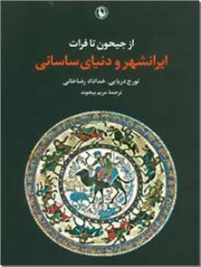 کتاب از جیحون تا فرات - ایرانشهر و دنیای ساسانی - خرید کتاب از: www.ashja.com - کتابسرای اشجع