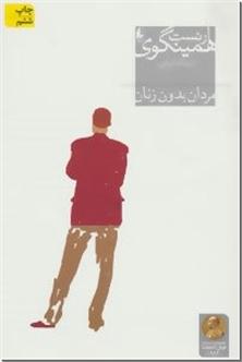 کتاب مردان بدون زنان - ادبیات داستانی - رمان - خرید کتاب از: www.ashja.com - کتابسرای اشجع